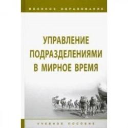 Управление подразделениями в мирное время. Учебное пособие