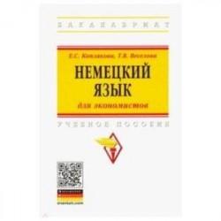 Немецкий язык (для экономистов). Учебное пособие