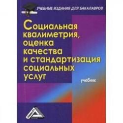 Социальная квалиметрия, оценка качества и стандартизация социальных услуг. Учебник