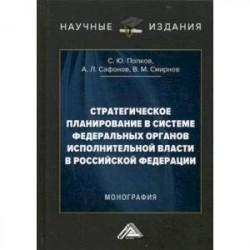 Стратегическое планирование в системе федеральных органов исполнительной власти в Российской Федерации. Монография