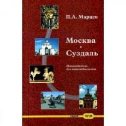 Москва-Суздаль. Путеводитель для автомобилистов