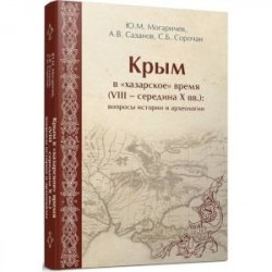 Крым в «хазарское» время (VIII – середина X вв.)