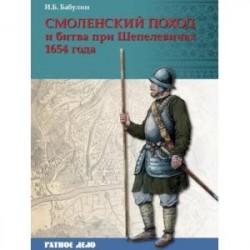 Смоленский поход и битва при Шепелевичах 1654 года