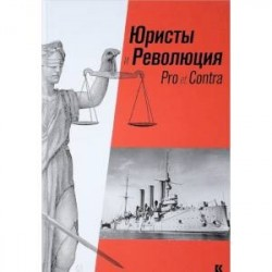 Юристы и Революция: Pro et Сontra