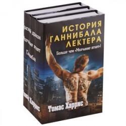 История Ганнибала Лектера. Больше чем 'Молчание ягнят'! Комплект из 3 книг