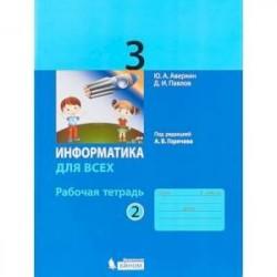 Информатика. 3 класс. Рабочая тетрадь. В 2-х частях. Часть 2