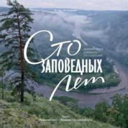 Сто заповедных лет. Фотоистория большого путешествия. Том 1: 'Брянский лес' - Владивосток: южный путь