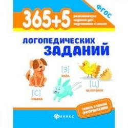 365+5 логопедических упражнений. ФГОС