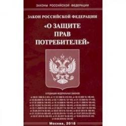 Закон Российской Федерации 'О защите прав потребителей'