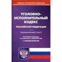 Уголовно-исполнительный кодекс Российскоё Федерации. Официальный текст. Текст кодекса приводится по состоянию на 1