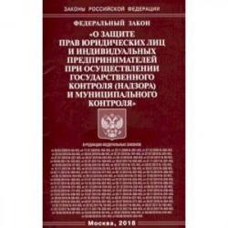 ФЗ 'О защите прав юридических лиц и индивидуальных предпринимателей'
