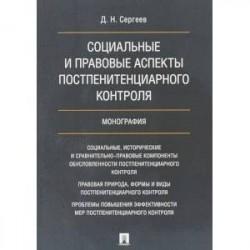 Социальные и правовые аспекты постпенитенциарного контроля. Монография