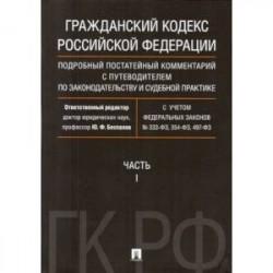 Гражданский Кодекс Российской Федерации. Часть 1. Подробный постатейный комментарий с путеводителем