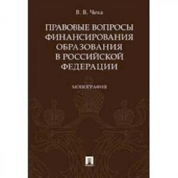 Правовые вопросы финансирования образования в Российской Федерации. Монография