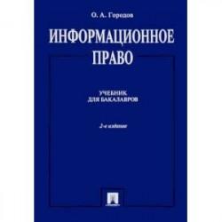 Информационное право. Учебник для бакалавров
