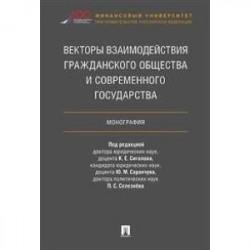 Векторы взаимодействия гражданского общества и современного государства. Монография