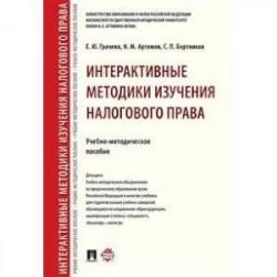 Интерактивные методики изучения налогового права. Учебно-методическое пособие