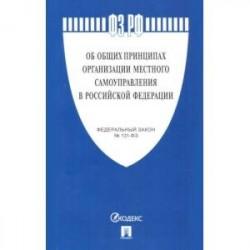 Об общих принципах организации местного самоуправления в РФ