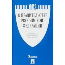 О Правительстве Российской Федерации № 2-ФКЗ