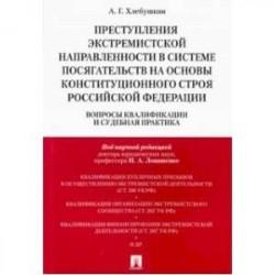Преступления экстремистской направленности в системе посягательств на основы конституционального строя РФ