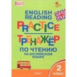 Английский язык. 2 класс. Тренажёр по чтению. ФГОС