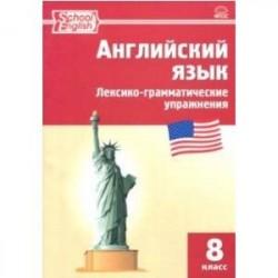 Английский язык. 8 класс. Лексико-грамматические упражнения. ФГОС