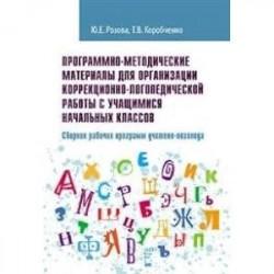 Программно-методические материалы для организации коррекционно-логопедической работы с учащимися начальных классов.