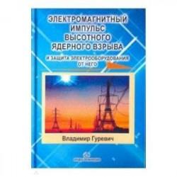 Электромагнитный импульс высотного ядерного взрыва и защита электрооборудования от него