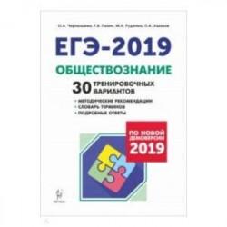 ЕГЭ-2019. Обществознание. 30 тренировочных вариантов по демоверсии 2019 г.