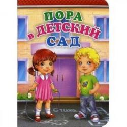 Пора в детский сад