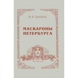 Маскароны Петербурга
