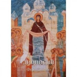 Дионисий. Ферапонтово