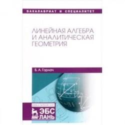 Линейная алгебра и аналитическая геометрия. Учебник