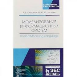 Моделирование информационных систем. Unified Modeling Language. Учебное пособие