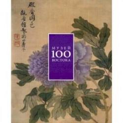 100 лет Музею Востока