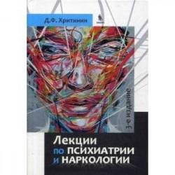 Лекции по психиатрии и наркологии
