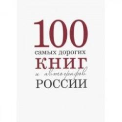Сто самых дорогих книг и автографов Росии