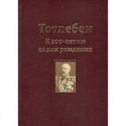 Тотлебен. К 200-летию со дня рождения. В 2-х томах. Том 1
