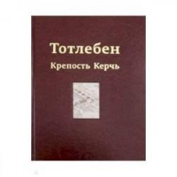 Тотлебен. Крепость Керчь. В 2-х томах. Том 2