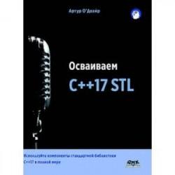 Осваиваем C++17 STL. Используйте компоненты стандартной библиотеки в C++17 STL в полной мере