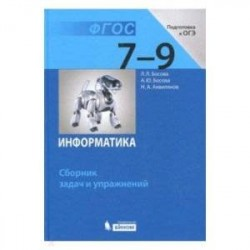 Информатика. 7-9 классы. Сборник задач и упражнений. ФГОС