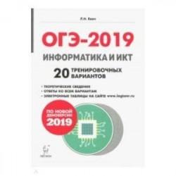 ОГЭ-2019. Информатика и ИКТ. 9 класс. 20 тренировочных варинтов по демоверсии 2019 года