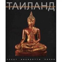 Таиланд. История и сокровища древней цивилизации