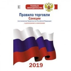 Правила торговли. Санкции с дополнениями и изменениями на 2019 год