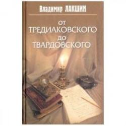 От Тредиаковского до Твардовского