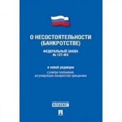 Федеральный Закон Российской Федерации 'О несостоятельности (банкротстве)' №127-ФЗ