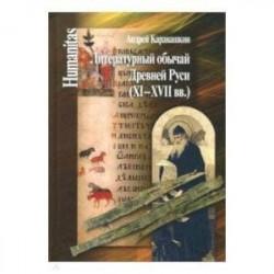 Литературный обычай Древней Руси (XI-XVII вв.)