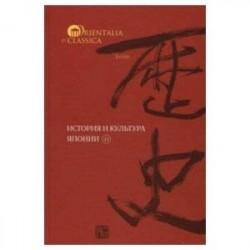 История и культура Японии. Выпуск 11