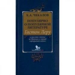 Популярно о популярной литературе. Гастон Леру и массовое чтение во Франции в период 'Прекрасн.эпохи