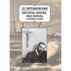 Д.С. Мережковский. Писатель - критик - мыслитель. Сборник статей